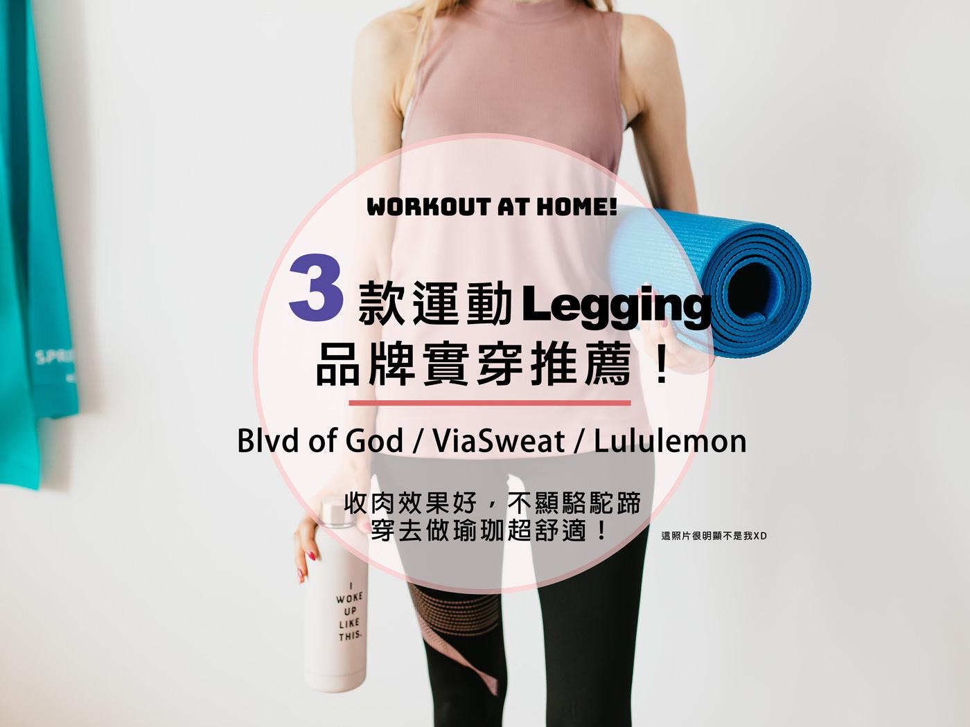 【運動健身】收肉效果讚&不顯駱駝蹄的運動Legging品牌推薦:Blvd of God、ViaSweat、Lululemon