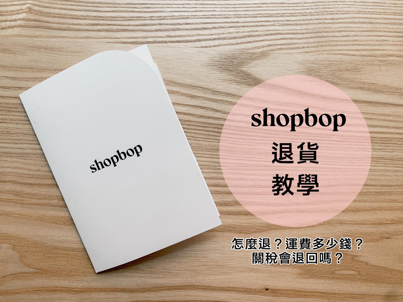 【教學文】Shopbop退貨教學攻略:怎麼退?運費多少錢?怎麼寄送?關稅是否會退回?