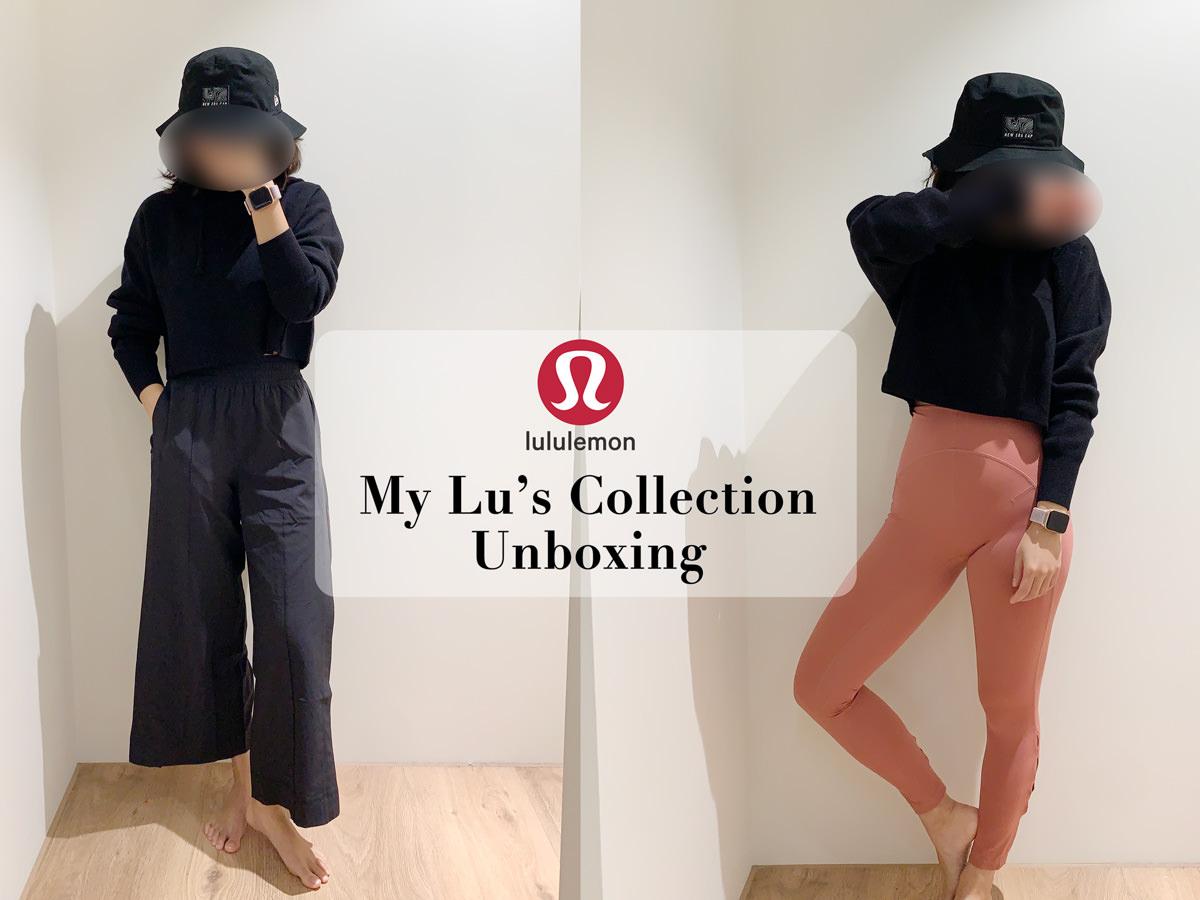 【Unboxing】燃燒荷包的Lululemon開箱!這陣子買過的單品分享:Align Legging、Unlimit Legging、Wanderer Culotte…等