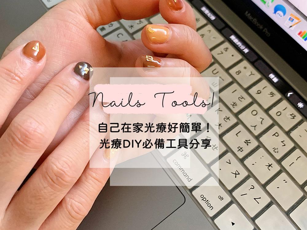 【Nails】自己在家DIY光療好簡單~分享我的光療工具!