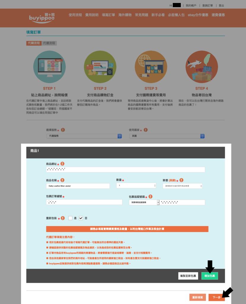 screenshot-www.buyippee.com.tw-2019.10.11-15_16_32.png