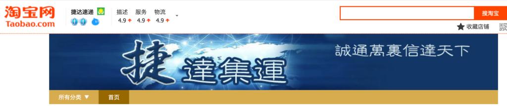 Screenshot_2019-12-22 首页-捷达速递-淘宝网(1).png