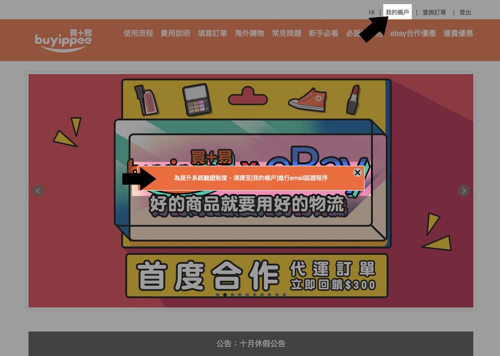 Screenshot_2019-10-09  Buyippee 買+易 台灣 全球代購 代運平台(2).jpg