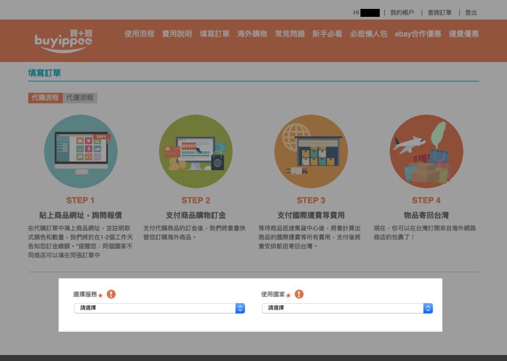 Screenshot_2019-10-09  Buyippee 買+易 台灣 全球代購 代運平台(4).png