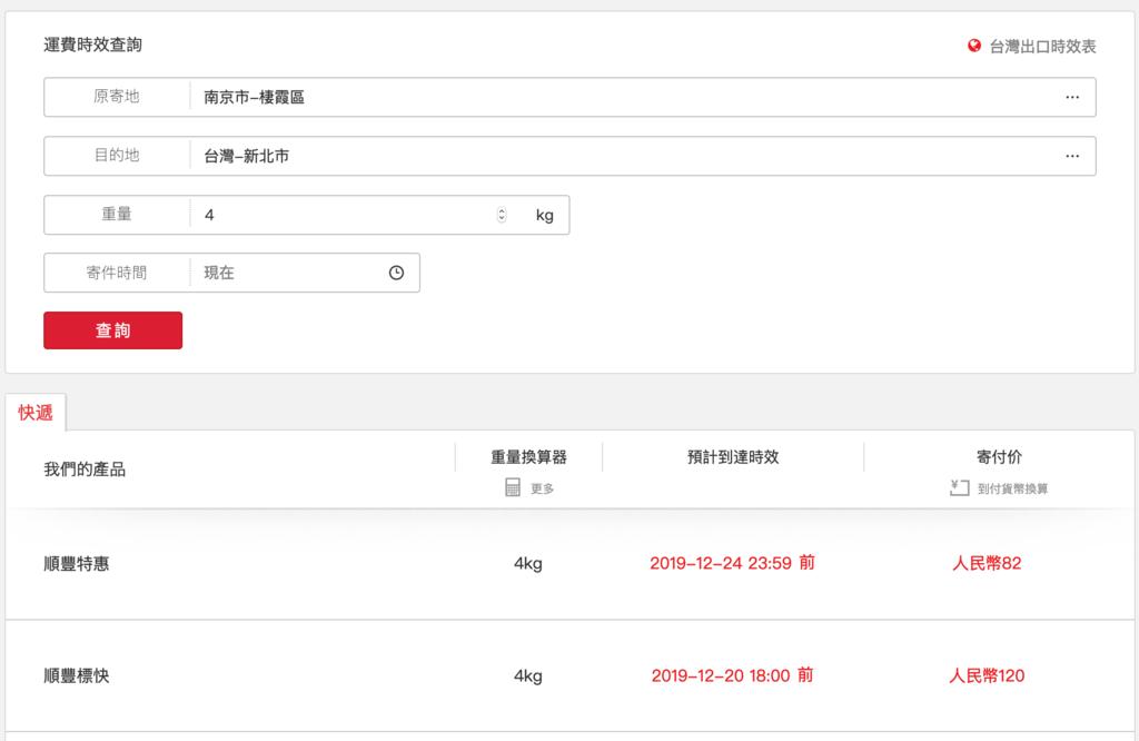 Screenshot_2019-12-17 運費時效查詢.png