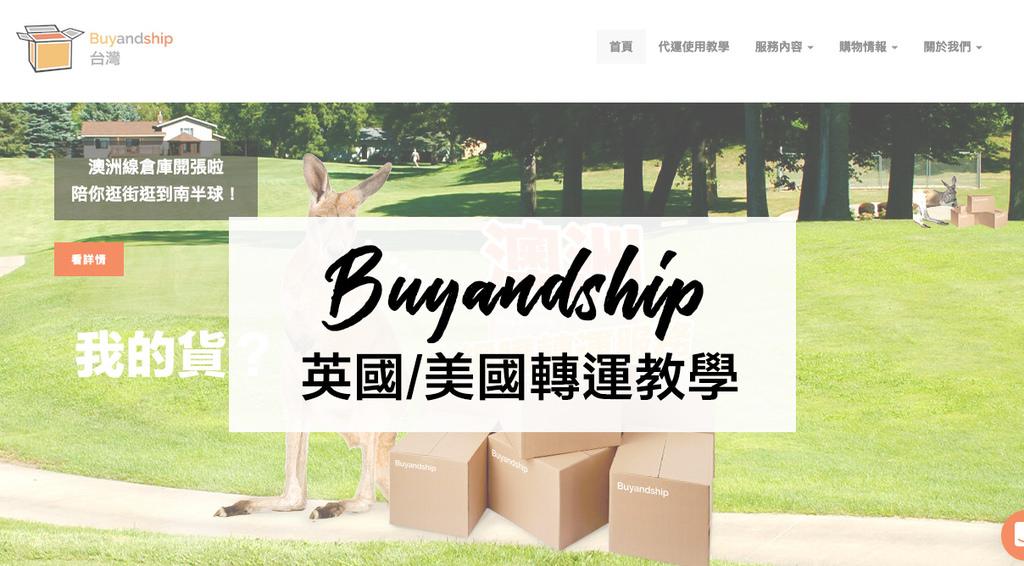 screenshot-www.buyandship.com.tw-2019.05.01-23-14-24.jpg