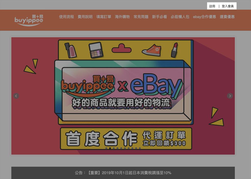 Screenshot_2019-10-09  Buyippee 買+易 台灣 全球代購 代運平台.jpg
