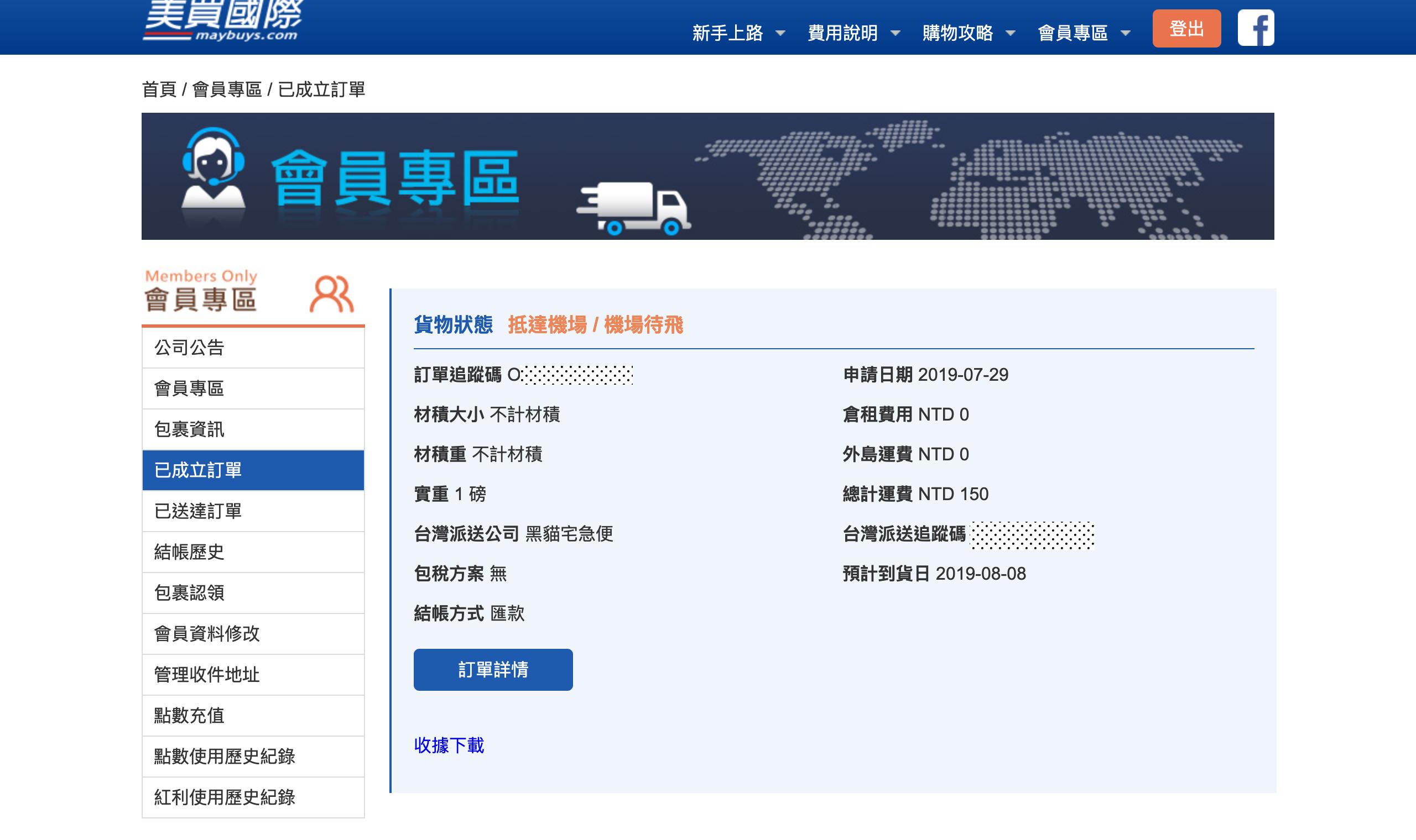 10Screenshot_2019-07-31 美買國際-美國集貨代運回台灣的最佳選擇 .png
