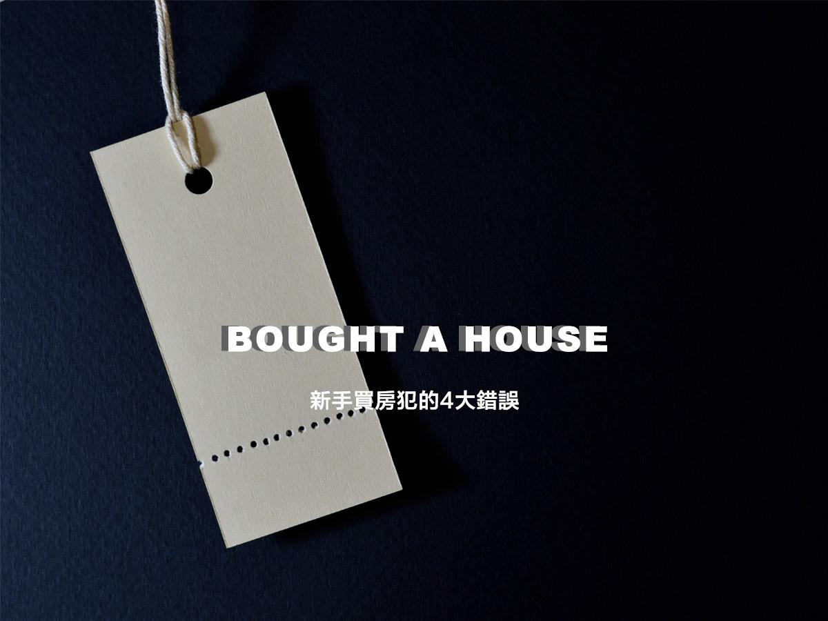 【新手買房】我們買房出價時犯的4大錯誤!新手要注意,不要跟我們一樣傻傻的~