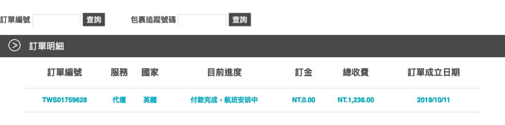 Screenshot_2019-10-17  Buyippee 買+易 台灣 全球代購 代運平台.png