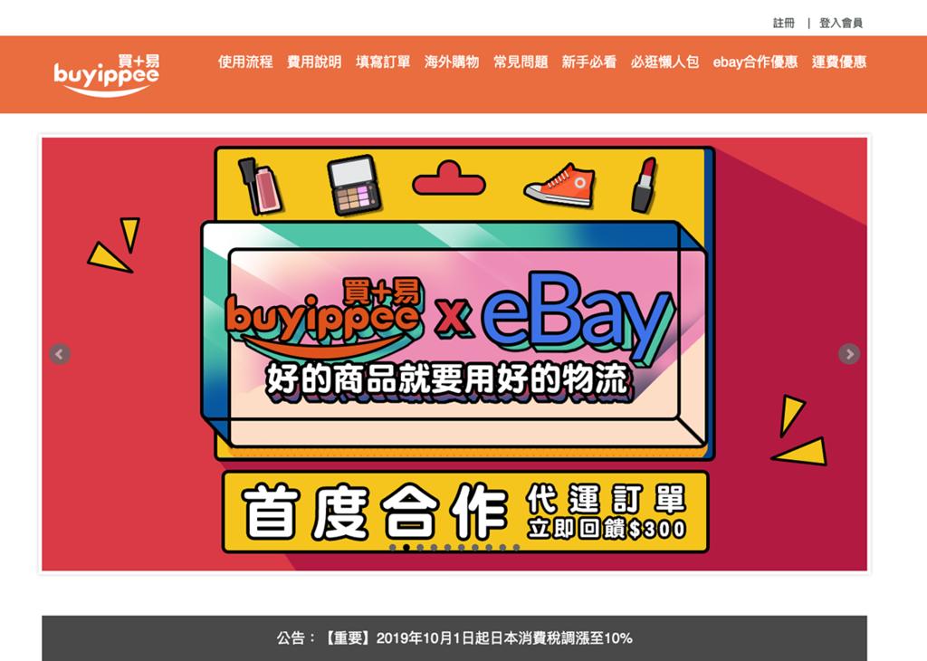 Screenshot_2019-10-09  Buyippee 買+易 台灣 全球代購 代運平台.png