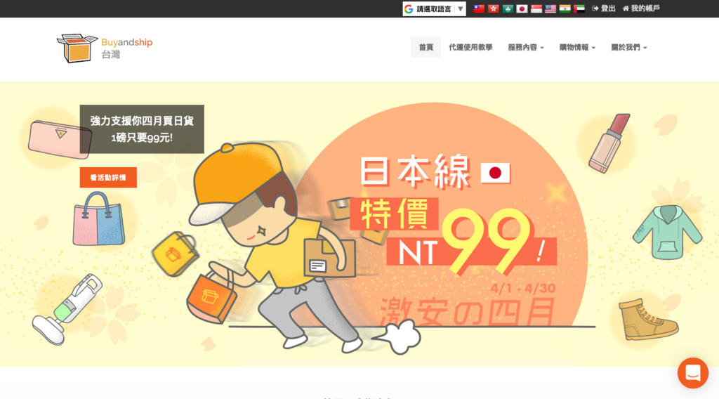 2screenshot-www.buyandship.com.tw-2019.04.16-11-30-20.png