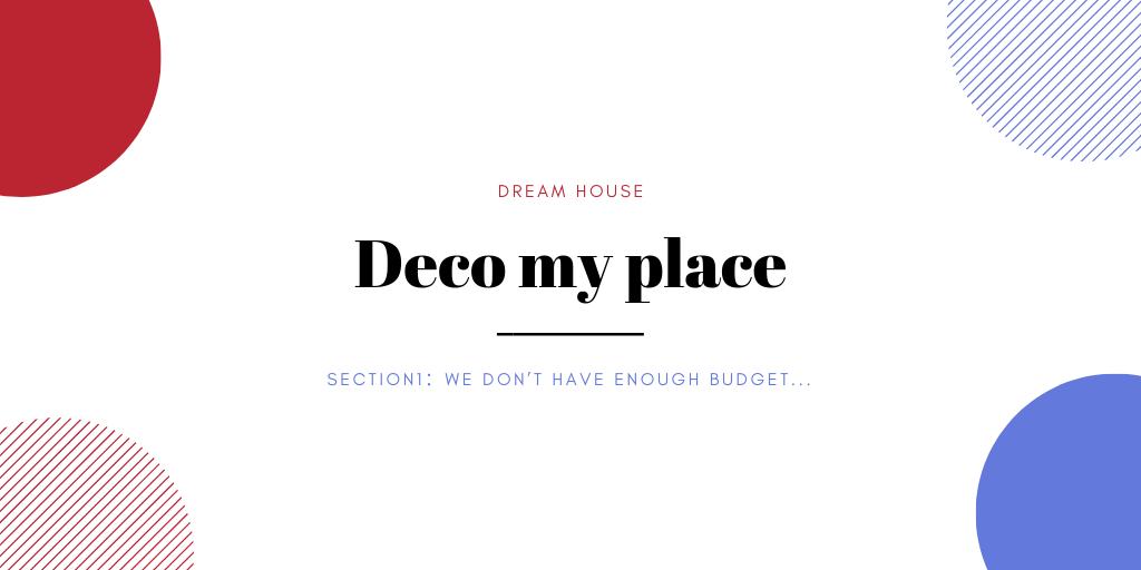 【新手買房】裝潢的預算不足怎麼辦?我們每天都在絕望中成長…