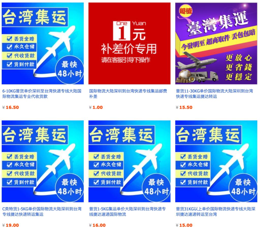 Screenshot_2019-12-22 首页-捷达速递-淘宝网.png