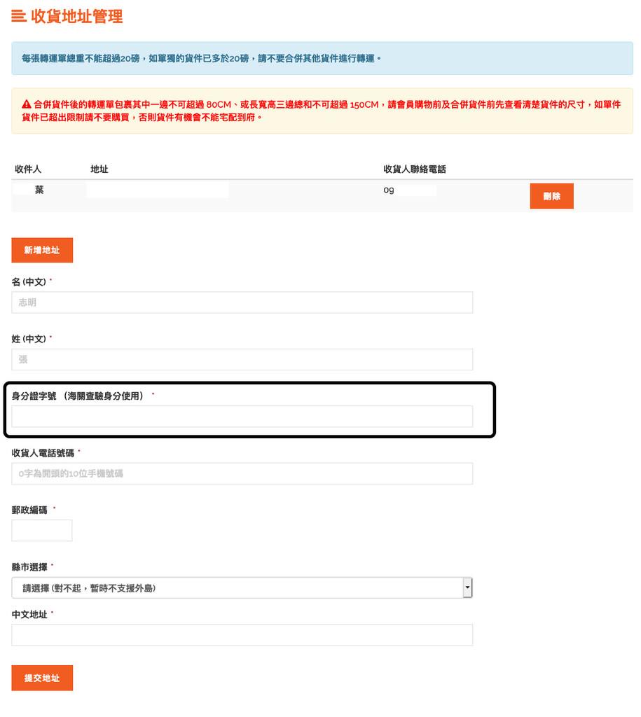screenshot-www.buyandship.com.tw-2019.05.01-23-03-34.jpg