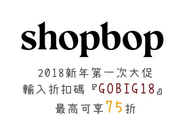 ┃Shopping Notes┃Shopbop狗年第一次大促銷 我的推薦清單!折扣碼『GOBIG18』~最高可打75折!