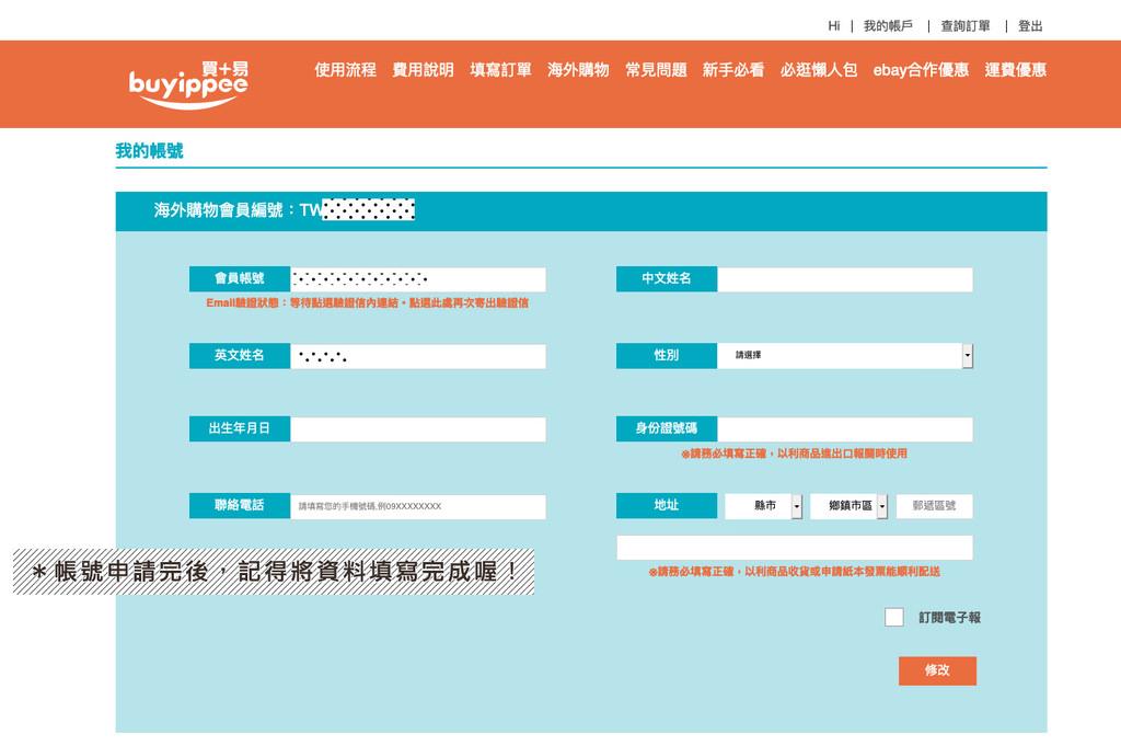 Screenshot_2019-10-09  Buyippee 買+易 台灣 全球代購 代運平台(3).jpg