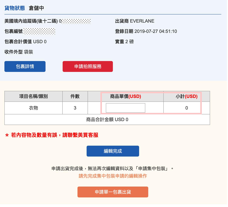 2Screenshot_2019-07-29 美買國際-美國集貨代運回台灣的最佳選擇 (1).jpg