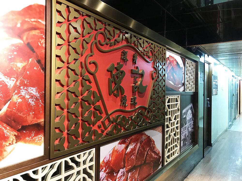 【Travel】香港吃貨行:在地人推薦~中環 深井陳記燒鵝!燒鵝和燒肉都無敵好吃!