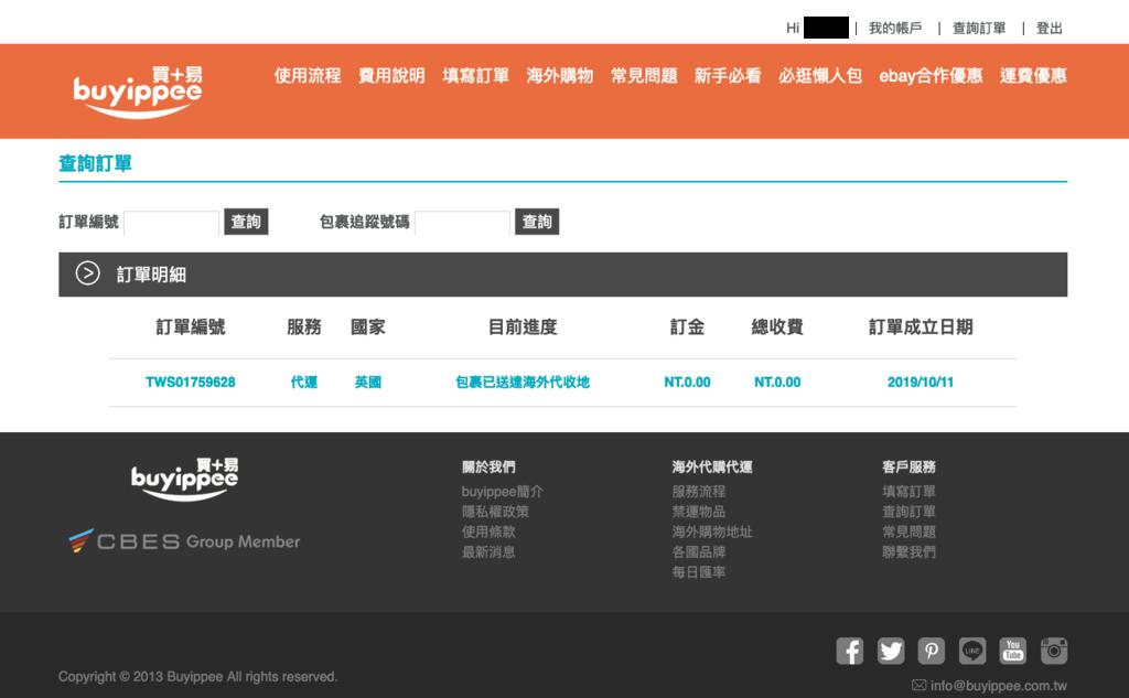 Screenshot_2019-10-12  Buyippee 買+易 台灣 全球代購 代運平台.png