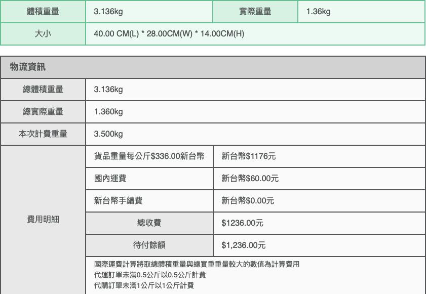 Screenshot_2019-10-17  Buyippee 買+易 台灣 全球代購 代運平台(1).png